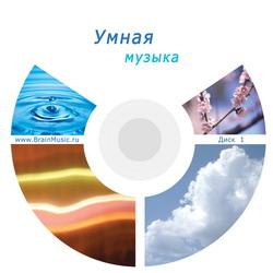 Умная музыка - 1