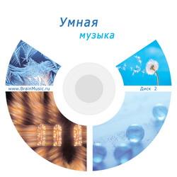 Умная музыка - 2