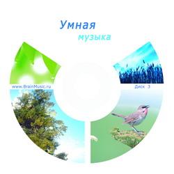 Умная музыка - 3