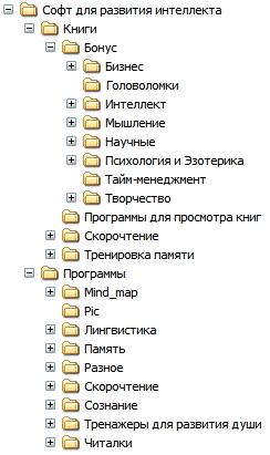 Содержание диска Софт для развития интеллекта